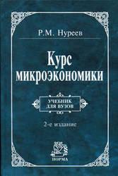Продам книгу «Курс микроэкономики» Учебник: 2-е изд.,  изм,  Нуреев Р. М