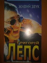 Концерт Григория Лепса.