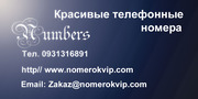Красивые мобильные номера