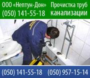 Очистка труб в Донецке