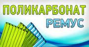 Купить поликарбонат в Донецке