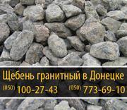 Щебень гранитный в Донецке – (050) 100-27-43