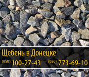 Щебень в Донецке – (050) 100-27-43