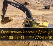 Строительный песок Донецк – (050) 100-27-43