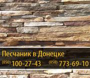 Песчаник в Донецке – (050) 100-27-43