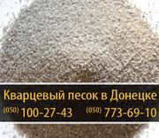 Кварцевый песок Донецк – (050) 100-27-43