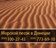 Морской песок Донецк – (050) 100-27-43