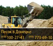 Песок в Донецке – (050) 100-27-43