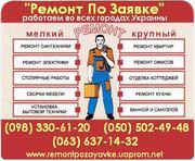 Замена канализации Донецк. ЗАмена стояка канализации в Донецке.