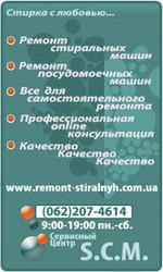 Сервисный центр S.C.M. - ремонт стиральных машин в Донецке.