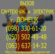 УСТАновка унитаза донецк. установить УНитаз в Донецке. Сантехник