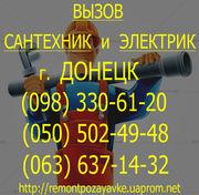 ЗАМена батарей отопления ДОнецк. Замена РАдиаторов ОТопления Донецк