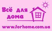 Продам Товары « Всё для дома » оптом!!!