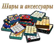 Бильярдные шары и аксессуары Донецк