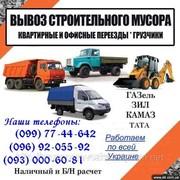 Вывоз мусора Макеевка. Вывоз строительного мусора в Макеевке.