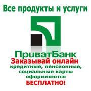 Продукты и услуги Приват Банка