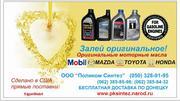 Оригинальное  моторное масло Toyota,  Mazda,  Honda,  Mobil из США.