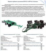 Реализуем бороны  БГР-4.2 СОЛОХА,  БГР-6.7 Солоха, дисковые тяжелые