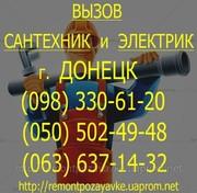 Забилась труба,  канализация Донецк. Не уходит вода в канализации