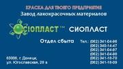 Эмаль УРФ-1101,  эмаль КО-835,  лак НЦ-218