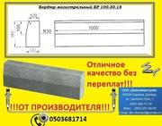 Бордюр. Донецк. Дорожный камень сочитаемый с любым дорожным покрытием.