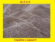 Шлак с доставкой по Донецку и области!