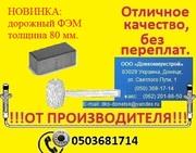 ФЭМ дорожный Донецк Любое количество в кратчайшие строки.