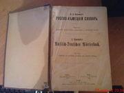 Книга 1900 г.