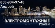 Электромонтаж,  электрик,  электромонтаж электрик Донецк,  вызов электрик