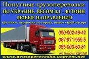 попутные грузоперевозки донецк - днепропетровск - донецк