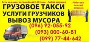 выгрузка,  выгрузить стройматериалы Донецк