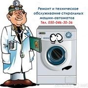 Срочный ремонт стиральных машин-автоматов