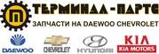 Оптовые продажи запчастей на корейские автомобили dawoo,  chevrolet