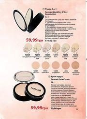 Декоративная косметика компании Farmasi