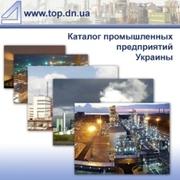 Донбасс индустриальный каталог промышленных предприятий Украины