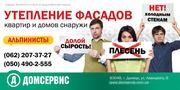 Утепление фасадов наружное в Донецке и Донецкой области