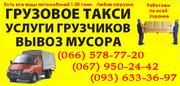 ПЕРЕСТАВИТЬ мебель,  грузчики Донецк. ПЕРЕНЕСтИ мебель в Донецке