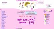 продажа хозтоваров по оптовым ценам!!!!