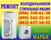 РЕмонт Холодильника ДОНЕЦК. Мастер По РЕМОнту Холодильников в ДОНЕЦКЕ