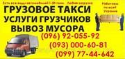 Вывоз строительного мусора Донецк. Вывоз мусор в Донецке