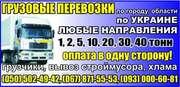 Перевозка мотоциклов Донецк. Перевезти мотоцикл,  мотоблок по Донецку