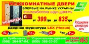 Впервые на рынке Украины Российские МДФ двери
