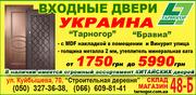 Входные двери УКРАИНА от 1750 грн до 5990 грн!!!!