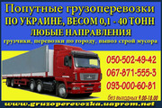 Грузоперевозки комбайна Донецк. Перевозка трактора по Донецку