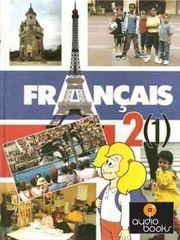 Продам учебник французского языка
