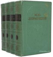М.Ю. Лермонтов 4 тома