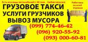 Грузоперевозки ДРОВА Макеевка. ПЕРЕВОЗКА дров,  брус в Макеевке