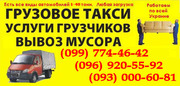 грузоперевозки Животных Донецк. Перевозка животные в клетках в Донецке
