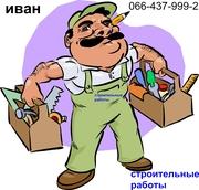 строительные   услуги    в донецке.вызов электрика муж на час.Электромонтаж,  электрик,  электромонтаж электрик Донецк,  вызов электрика Донецк,  вызвать электрика Донецк починить электрику,  наладить,  электропроводка,  замена электропроводки,  починить электроп