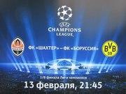 Продам билеты на футбол Шахтер-Боруссия который состоится 13 февраля н